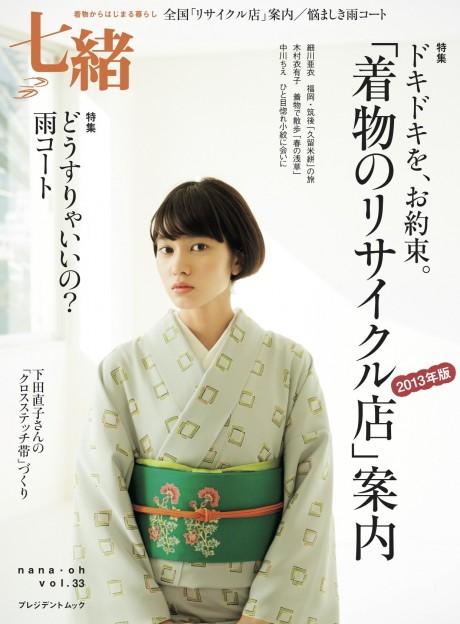 七緒Vol.33