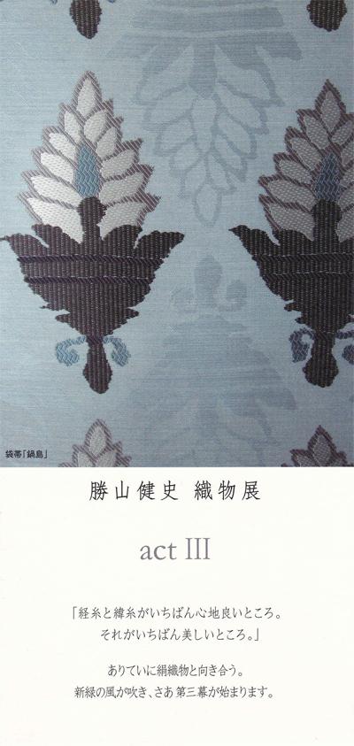 勝山健史 織物展