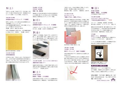 東慶寺染色よしおか展2