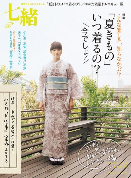 七緒Vol34