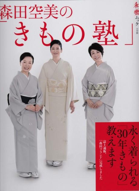 森田空美の「きもの塾」