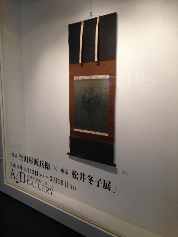 誉田屋源兵衛×松井冬子