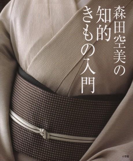 森田空美の知的きもの入門