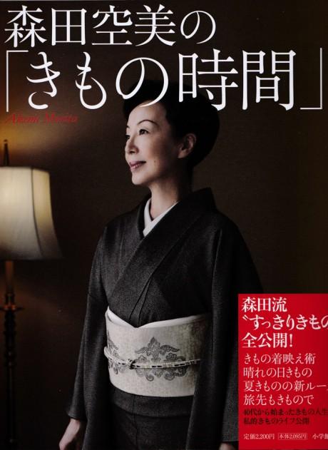 森田空美の「きものの時間」