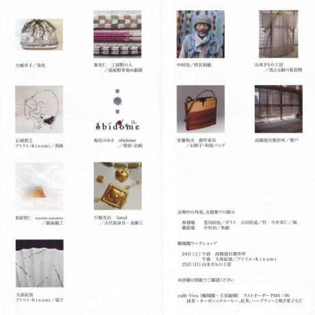 日本の夏じたく展2014-2
