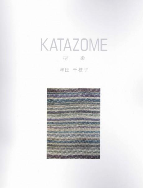 型染KATAZOME・津田千枝子