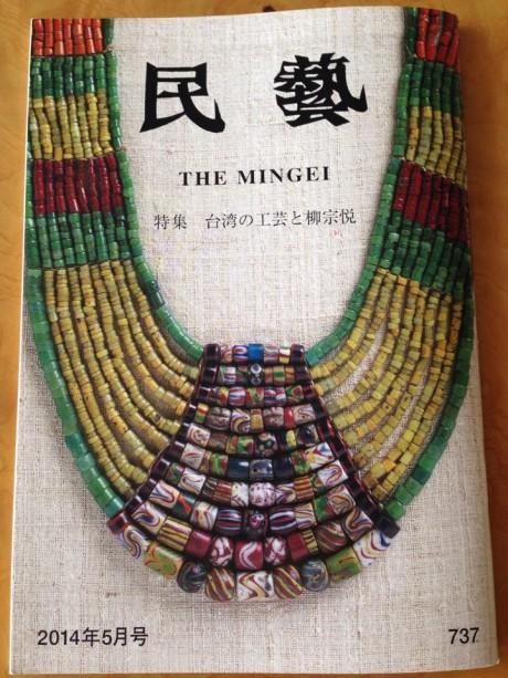 台湾の民藝と柳宗悦