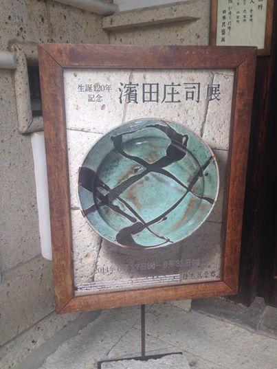 生誕120年記念 浜田庄司展