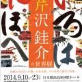 芹沢銈介の世界展