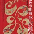 別冊太陽 染色の挑戦 芹沢銈介