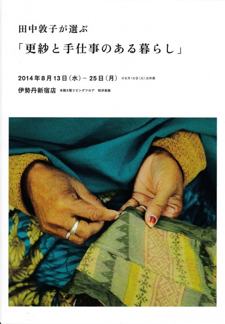 田中敦子が選ぶ更紗と手仕事のある暮らし