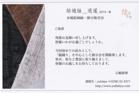 結城紬_逍遙2014・秋