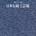 第61回日本伝統工芸展図録
