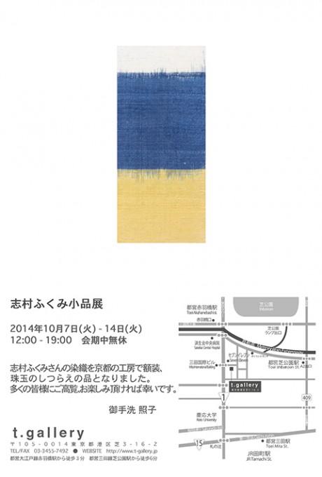 志村ふくみ小品展