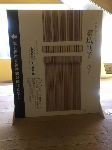 小倉織復元30周年 築城則子染織展 縞の今