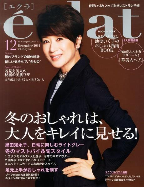 eclat2014/12月号
