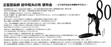正藍型染師 田中昭夫の布 頒布会