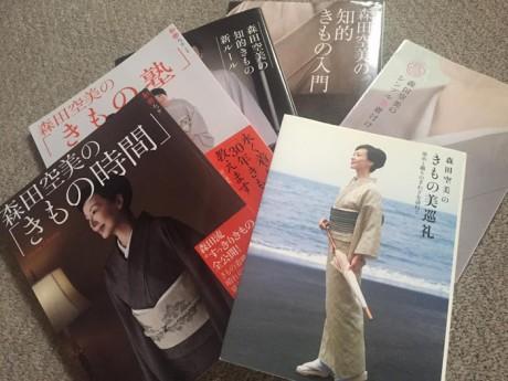 森田空美のきもの本