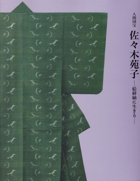 人間国宝 佐々木苑子 -絵絣紬に生きる-