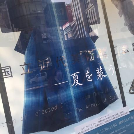 東京国立近代美術館工芸館名品展 -夏を装う-
