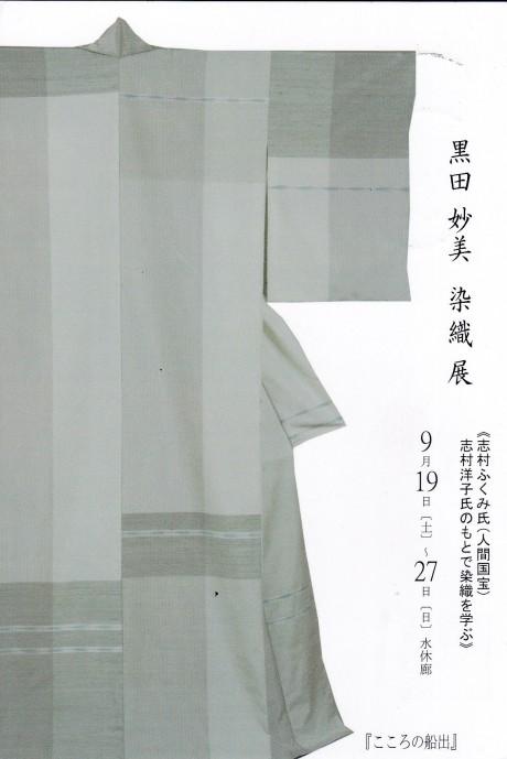 黒田妙美染織展