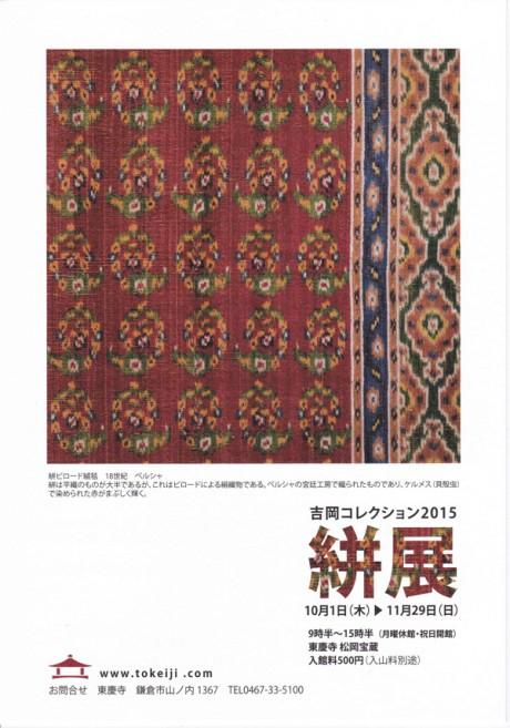 吉岡コレクション2015絣展