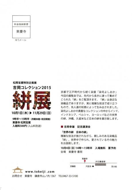 吉岡コレクション2015東慶寺絣展