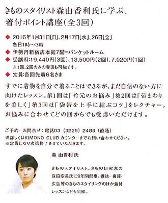 伊勢丹kimono club 中級着付けクラス2016.1