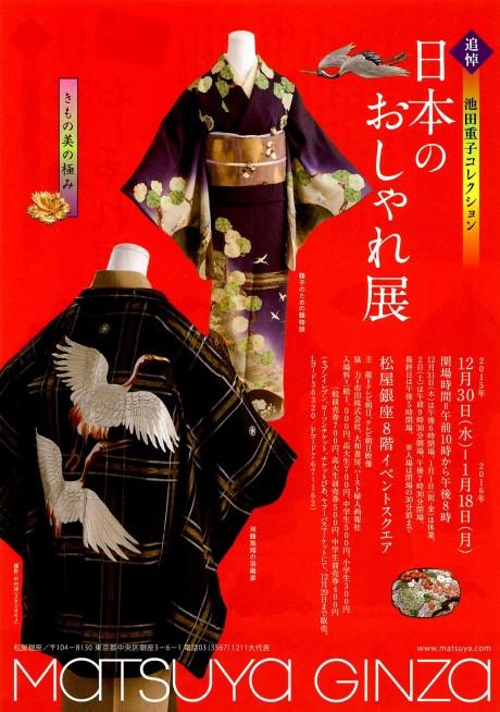 追悼池田重子日本のおしゃれ展