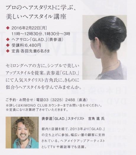 きものヘアスタイル講座@伊勢丹きもの倶楽部