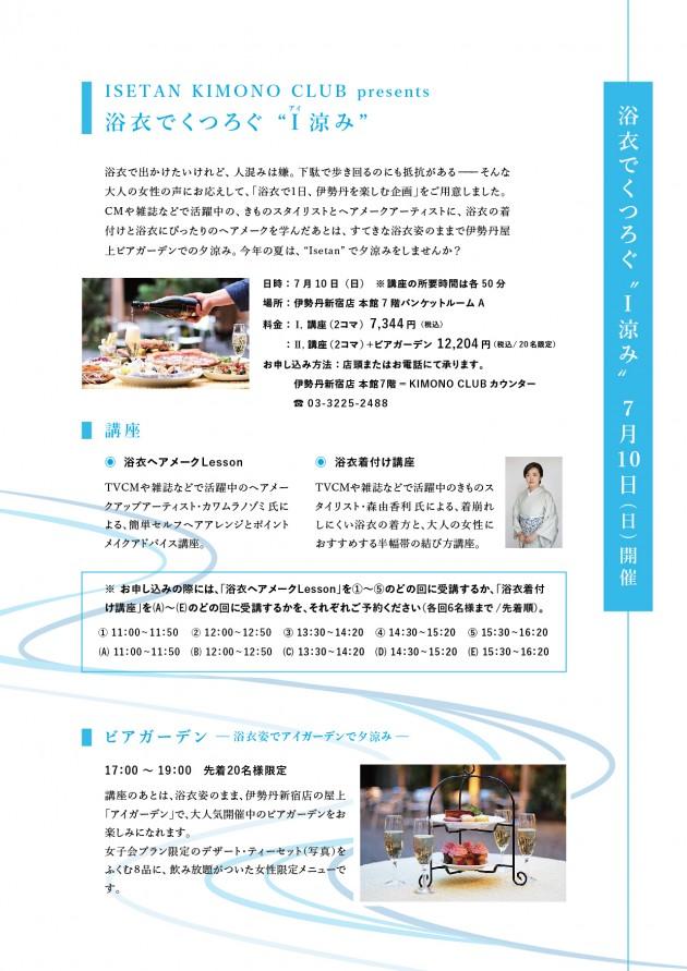 Isuzumi_20160710