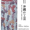 沖縄の工芸:日本民芸館