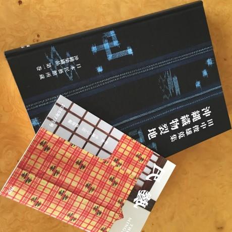 田中俊雄蒐集「沖縄織物裂地」