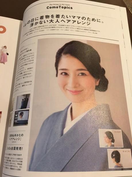 como春夏号ヘアアレンジ予告