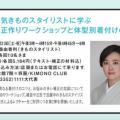伊勢丹OTOMANA講座