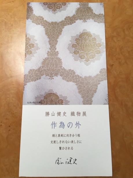 勝山健史 織物展 作為の外
