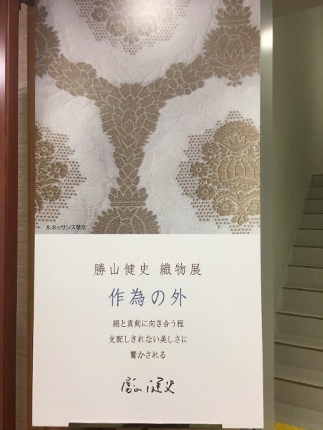 勝山健史織物展作為の外