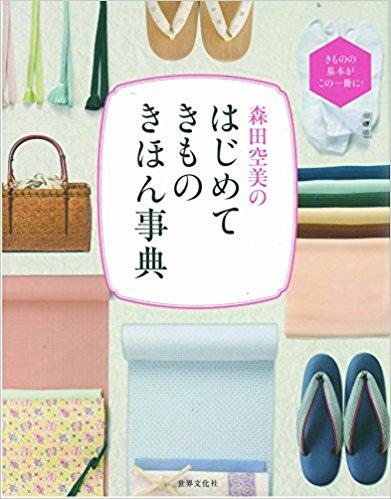 森田空美のはじめてきものきほん辞典