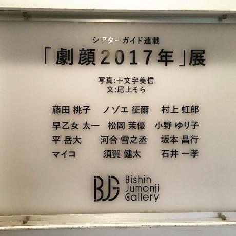 十文字美信「劇顔2017」