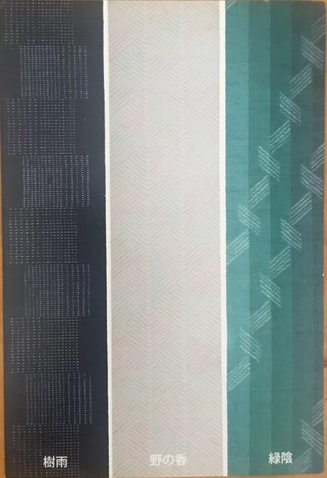 今明子の帯-織の自然誌2018-