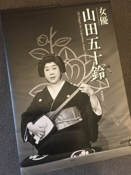 女優・山田五十鈴