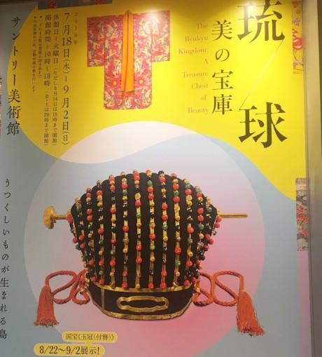 琉球ー美の宝庫ーサントリー美術館