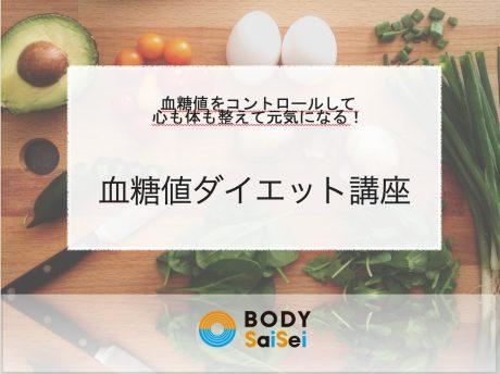 血糖値ダイエット講座