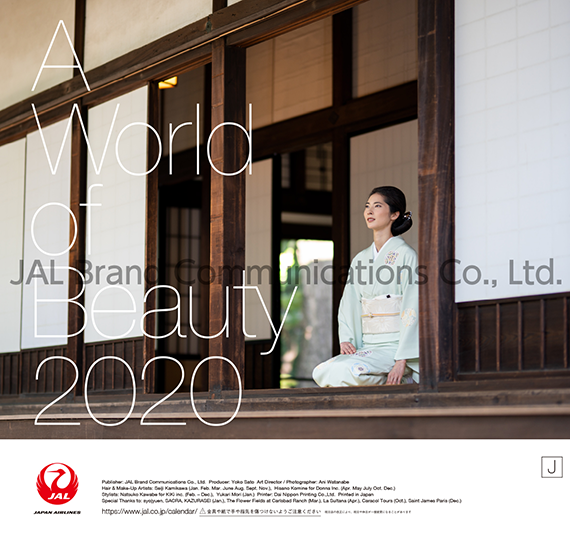 JALカレンダー2020